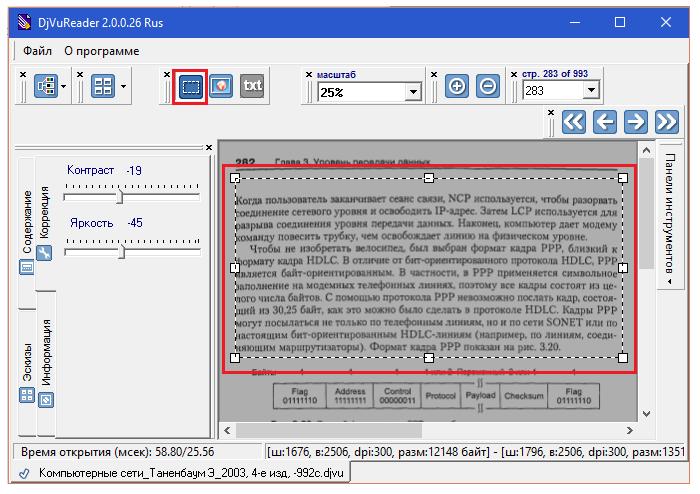 Какая программа открывает файлы djvu на компьютере