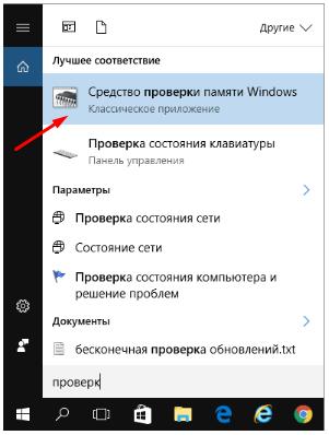 windows, проверка, память